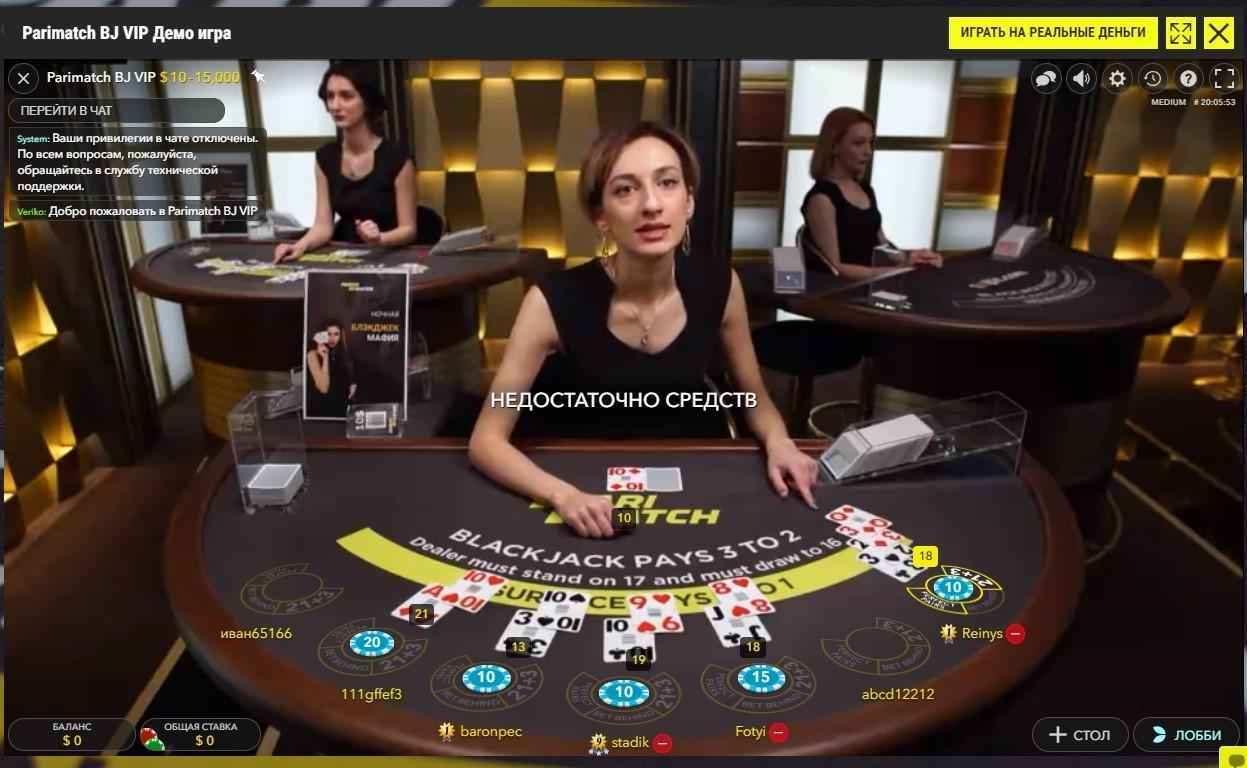 Живая игра в казино пари матч