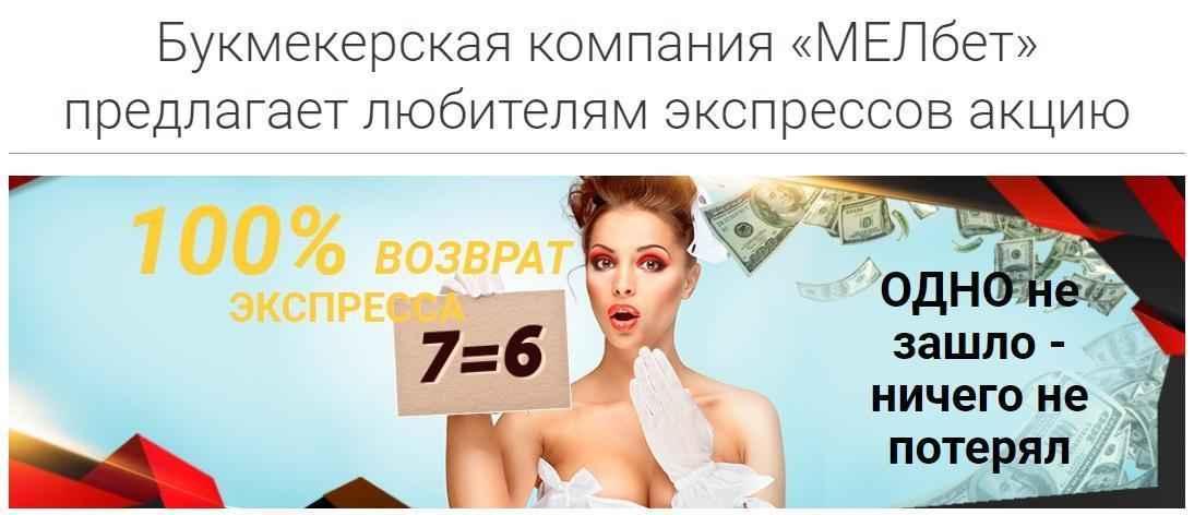 Melbet ru 100% возврат экспресса - условия