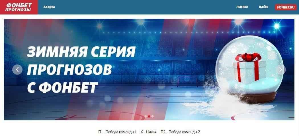 Fonbet ru Конкурс прогнозов - условия