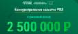 Конкурс футбольных прогнозов на матчи РПЛ – призовой фонд 2,5 млн от Лига Ставок!