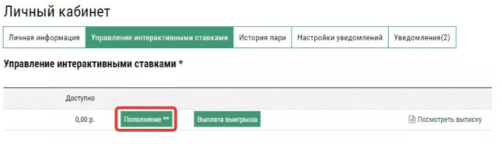 Как пополнить счет в Лиге Ставок. инструкция