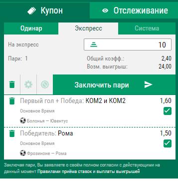 купон liga stavok