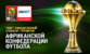 Букмекерская компания 1xbet будет спонсировать турниры Африканской конфедерации футбола