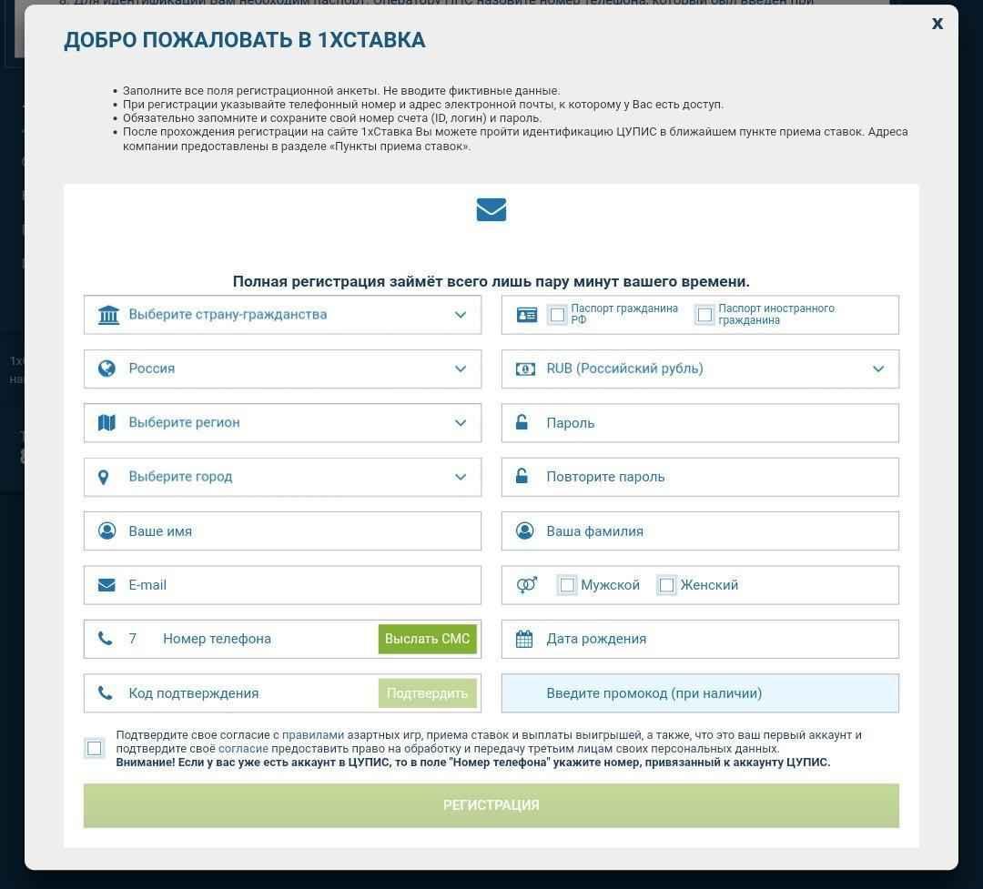 Регистрация в 1хставка (Цупис)