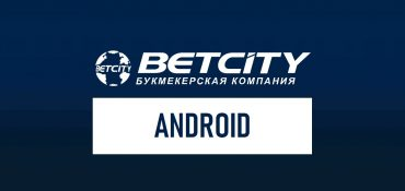Скачать приложение Бетсити на Андроид