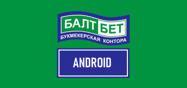 Приложение Балтбет на Андроид