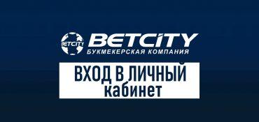 Бетсити – вход и функционал личного кабинета