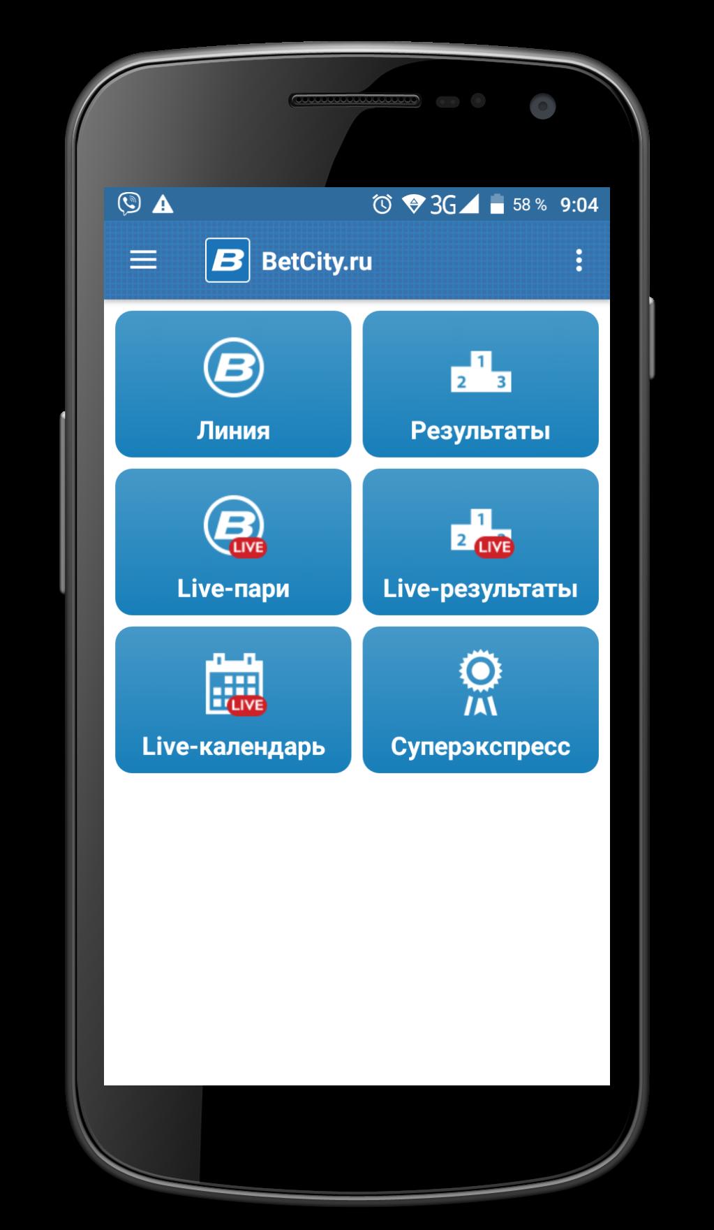 интерфейс бет сити android