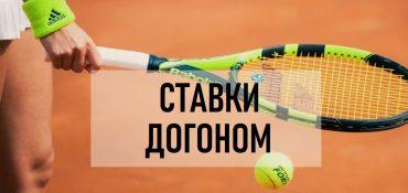 Стратегии ставок догон в теннисе