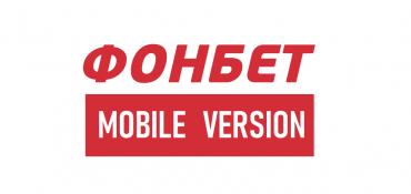 Fonbet mobile – обзор мобильной версии