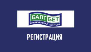 Регистрация в букмекерской конторе Балтбет