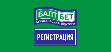 Регистрация в Балтбет пошагово