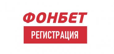 Регистрация личного кабинета в Фонбет