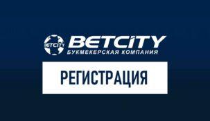 Регистрация в букмекерской конторе Бетсити