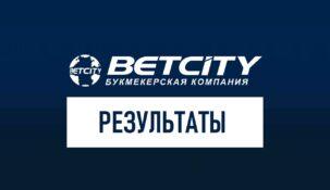 Результаты матчей в Бетсити