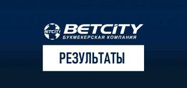 Бетсити – результаты матчей на сайте
