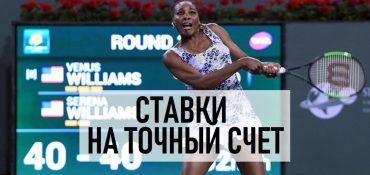 Стратегия ставок на точный счет в теннисе