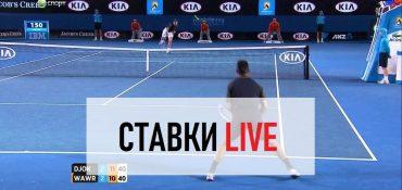Стратегии ставок на теннис в лайве