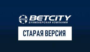Бетсити – старая версия сайта