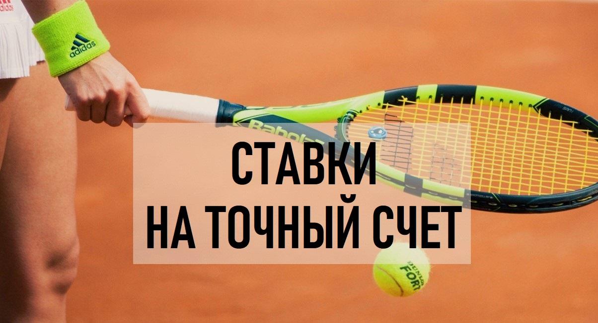 теннис выигрываем на ставках