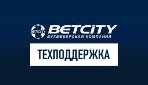 Betcity: телефон горячей линии
