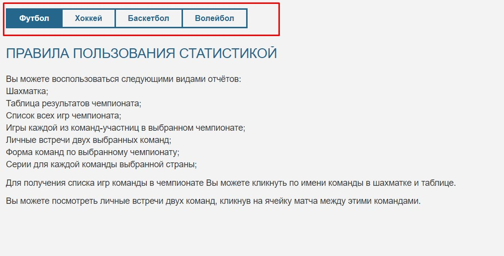 Статистика фонбет ру