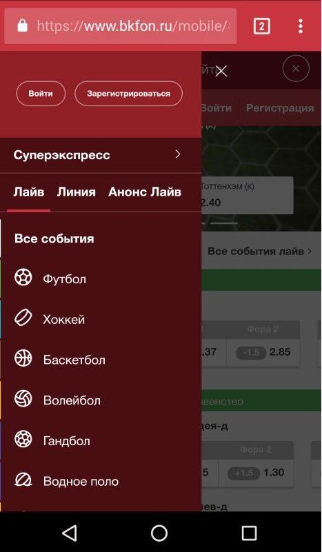Fonbet mobile - обзор