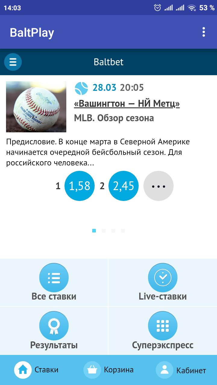 Baltbet на Андроид