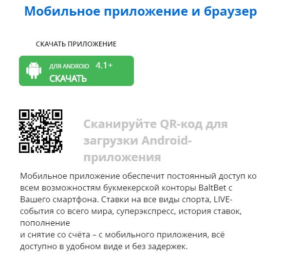 Балтбет букмекерская контора baltbet com разблокировать