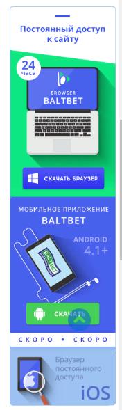 Приложение балтбет скачать на андроид [PUNIQRANDLINE-(au-dating-names.txt) 40