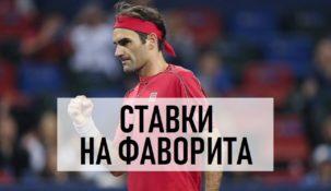 Стратегия ставок на фаворита в теннисе