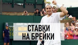 Стратегия ставок на брейки в теннисе
