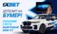 БК 1xBet дарит своим игрокам новенький автомобиль