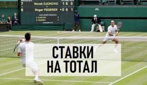 Что такое тотал в ставках на теннис