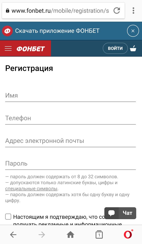 Регистрация в моб версии