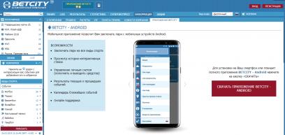 Бетсити зеркало на андроид [PUNIQRANDLINE-(au-dating-names.txt) 35