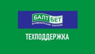 Горячая линия Балтбет – как обратиться в техподдержку