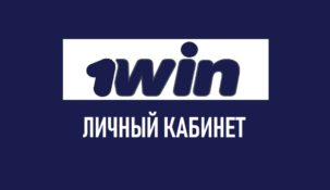 1win – вход в букмекерскую контору. Как попасть в свой аккаунт?
