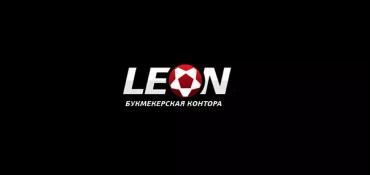 БК «Леон» «зашла» в Беларусь