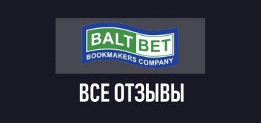 Балтбет – отзывы о букмекерской конторе baltbet.ru
