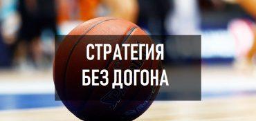 Стратегия ставок на баскетбол без догона