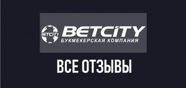 Бетсити – отзывы о букмекерской конторе betcity.ru