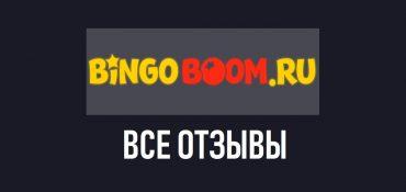 Бинго Бум – отзывы о букмекерской конторе Bingoboom.ru