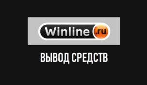 Вывод средств в Winline – какие методы доступны игрокам?!