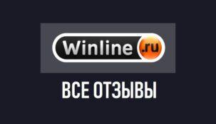 Winline – отзывы о букмекерской конторе Винлайн.ру