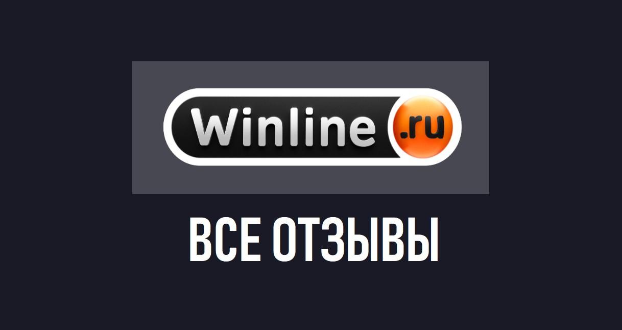 Отзывы о компании winline зукас матиас