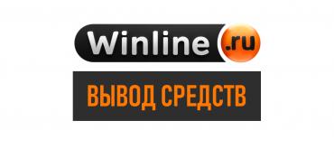 Вывод средств в Winline, – какие методы доступны игрокам?!