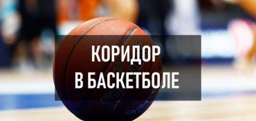 Стратегия ставок коридор в баскетболе