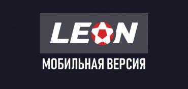 Леон Мобайл – обзор мобильной версии букмекера
