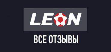 БК Леон – отзывы о букмекерской конторе Leon.ru
